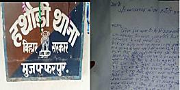 यह मुजफ्फरपुर है बाबू, जहां मौत चुपके से नही, सूचना देकर आती है , यहां आवेदन और निवदेन का कोई मतलब नहीं