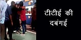 टीटीई की दबंगई : वैध टिकट रहने के बावजूद यात्रियों की करता है पिटाई