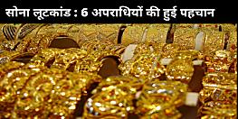 55 किलो सोना लूटकांड का जल्द होगा पर्दाफाश, वीरेन्द्र ही निकला इस पूरे वारदात का मास्टरमाइंड