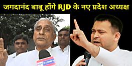 BIG BREAKING : जगदानंद सिंह होंगे RJD के प्रदेश अध्यक्ष, तेजस्वी यादव ने लगा दी मुहर