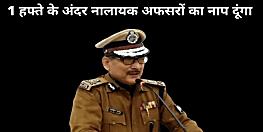 बिहार में बढ़ते अपराध पर तिलमिलाए DGP, कहा- 1 हफ्ते के अंदर नालायक पुलिस वालों को नाप दूंगा