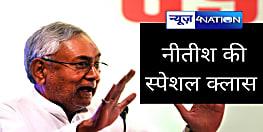 CM नीतीश JDU नेताओं को देंगे चुनावी मंत्र, सीएम हाऊस में आयोजित मीटिंग में प्रशांत किशोर नहीं होंगे शामिल......