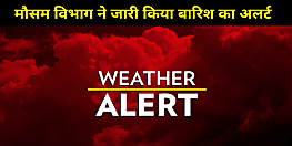 मौसम विभाग का अलर्ट, राजधानी समेत प्रदेश के इन जिलों में अगले कुछ घंटों में होगी वारिश
