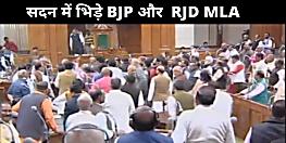 BIG BREAKING : सदन में मंत्री प्रमोद कुमार और राजद  MLA के बीच हाथपाई ! भारी बवाल