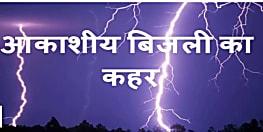 बड़ी खबर : बिन मौसम बरसात ने मचाई भारी तबाही, प्रदेश के अलग-अलग हिस्सों में तीन की मौत कई घायल
