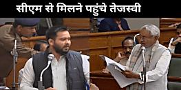 सदन में गरमा-गरमी के बाद मुख्यमंत्री नीतीश कुमार से मिलने पहुंचे तेजस्वी यादव, कांग्रेस के विधायक भी हैं साथ