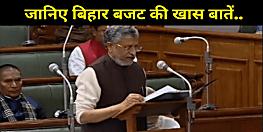 BIHAR BUDGET : एक क्लिक में जानिए कैसा है बिहार का बजट, कहां कहां खर्च करेगी नीतीश सरकार