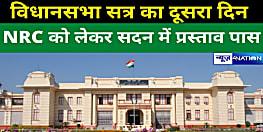 BIG BREAKING: बिहार में नहीं लागू होगा NRC, विधानसभा में सर्वसम्मति से पास हुआ प्रस्ताव...