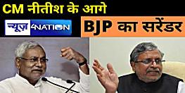 CM नीतीश के आगे बिहार BJP का सरेंडर, NRC नहीं लागू करने का प्रस्ताव विस से पास होने के बाद बीजेपी की बोलती बंद