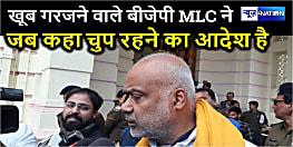 CM नीतीश के सामने सरेंडर करने बाद अब बीजेपी नेताओं को बोलने से भी किया गया मना, मुंह बंद रखने का फरमान.......