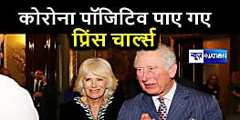 ब्रिटेन के शाही परिवार पर भी कोरोना का अटैक, प्रिंस चार्ल्स पॉजिटिव पाए गए