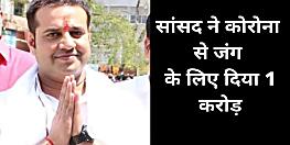 कोरोना से जंग के लिए तैयार हैं बिहार की राजनीति पार्टियां, अब लोजपा सांसद चंदन सिंह ने दिया 1 करोड़ रुपया, कहा- हर हाल में कोरोना को हरना है
