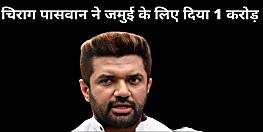 कोरोना से जंग जारी है, LJP चीफ चिराग पासवान ने जमुई के लिए दिया 1 करोड़, कहा- मिलकर हरा देंगे कोरोना को...
