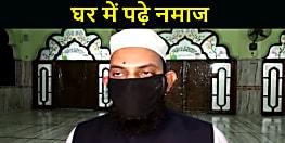 कटिहार जामा मस्जिद की अपील, घर में पढ़े नमाज, सोशल डिस्टेंसिंग का करें पालन