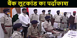 मुजफ्फरपुर बैंक लूटकाण्ड का पुलिस ने किया पर्दाफाश, लूट की रकम के साथ तीन को किया गिरफ्तार