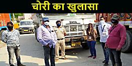 मोतिहारी में टैंकर से हो रही थी स्प्रिट की चोरी, पुलिस ने किया जब्त
