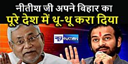 तेजप्रताप का सीएम पर बड़ा अटैक कहा- नीतीश जी,आपने पूरे देश मे बिहार का थू-थू करा दिया,आप RSS की चमचागिरी करते हैं
