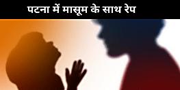 पटना में 3 साल की बच्ची के साथ बलात्कार, गांव के ही युवक ने झाड़ी में ले जाकर किया रेप