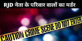 गोपालगंज में माले नेता के घर पर चढ़कर गोलीबारी, 3 की मौत