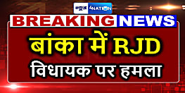 RJD विधायक पर प्रवासी मजदूरों ने किया हमला, बॉडीगार्ड के साथ मारपीट की खबर