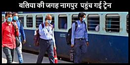 गजब : लॉकडाउन में ट्रेन भी भटक गया अपना रास्ता, जाना  था   बलिया  पहुंच गई  नागपुर