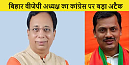 बिहार बीजेपी अध्यक्ष डॉ. संजय जायसवाल का बड़ा अटैक,कहा- कांग्रेस की नजर में भगवान राम से अधिक सम्मान गांधी परिवार का...