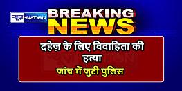 मोतिहारी : दहेज़ के लिए नवविवाहिता की हत्या, आरोपी पति गिरफ्तार