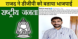RJD ने DGP को बताया 'भाजपाई',पूछा- किसके डर से  JDU विधायक पप्पू पांडेय की गिरफ्तारी अब तक नहीं की?