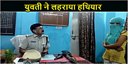 कैमूर में बीएचयू की छात्रा ने हाथ में लहराया देशी कट्टा, विडियो तेजी से वायरल