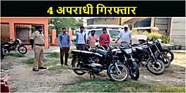 कैमूर पुलिस को मिली सफलता, चोरी की बाइक के साथ 4 को किया गिरफ्तार