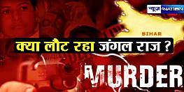 पटना पुलिस पर सवाल, राजधानी में 116 दिन में 41 मर्डर,15 बलात्कार, पढ़िए वारदात की पूरी कहानी