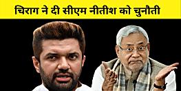 चुनाव से पहले चिराग ने दी नीतीश को चुनौती,कहा- बिहार का सीएम बनकर करेंगे जनता की सेवा,सब कुछ BJP पर निर्भर