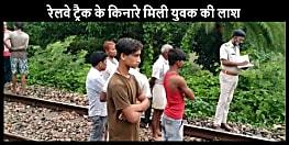 रेलवे ट्रैक के किनारे मिला युवक का शव, इलाके में सनसनी