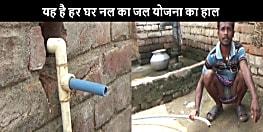 गया जिले में सीएम के ड्रीम प्रोजेक्ट 'हर घर नल का जल' का हाल बेहाल, कही नल तो पानी नहीं, कही पानी तो पाइप में नल नदारद