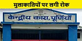 बिहार के इस केन्द्रीय कारा में 15 अगस्त तक मुलाकातियों पर लगी रोक, बाहर के लोगों के आने पर भी लगी पाबन्दी