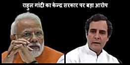 राहुल गांधी का मोदी सरकार पर बड़ा हमला, कहा-आपदा को भी मुनाफे में बदल रही यह सरकार