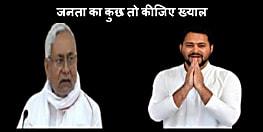 ......आखिर मुख्यमंत्री नीतीश कुमार से  हाथ जोड़कर विनती क्यों कर रहे तेजस्वी यादव? जानिए