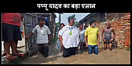 कोरोना और बाढ़ जैसी संकट की घड़ी में सुशासन बंगले के अंदर कैद, हम सभी बाढ़ प्रभावित इलाकों में करेंगे राहत कैंप की व्यवस्था : पप्पू यादव