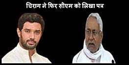 चिराग पासवान ने फिर सीएम नीतीश कुमार को लिखा पत्र, जानिए क्या है कारण.....