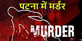 पटना में बीच बाजार मर्डर से सनसनी, अपराधियों ने सरेआम ठोक दी गोली