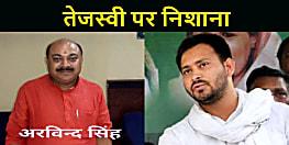 पीड़ितों की सेवा में जुटी है सरकार, तेजस्वी न दें नसीहत: बोले भाजपा प्रवक्ता अरविन्द सिंह