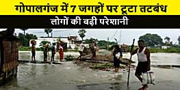 बिहार में बाढ़ से हाहाकार, गोपालगंज में गंडक नदी का 7 जगहों पर टूटा तटबंध