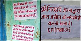 नक्सलियों ने फिर दिखाई अपनी धमक, रांची के कई इलाकों में लगाए पोस्टर, स्थानीय लोगों में दहशत