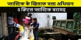 प्लास्टिक बेचनेवालों की आई शामत, नगर निगम की टीम ने मारा छापा, 5 क्विंटल प्लास्टिक बरामद