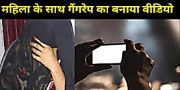 मुजफ्फरपुर में 6 महिने के बच्चे पर पिस्टल तानकर महिला के साथ गैंगरेप, वीडियो वायरल करने की धमकी देकर करते थे रेप