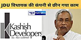 नीतीश सरकार ने JDU विधायक से जुड़ी कंपनी से छीन लिया विधायकों के बंगला निर्माण का काम, कशीश डेवलपर्स को मिला था टेंडर