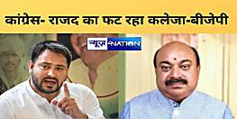 PM केयर्स फंड का पैसा कोरोना इलाज पर खर्च हो रहा है तो कांग्रेस- राजद का फट रहा कलेजा-बीजेपी