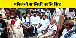 सड़क हादसे में मारी गयी छात्रा के परिजनों से मिली पूर्व केन्द्रीय मंत्री कांति सिंह, मदद का दिया भरोसा