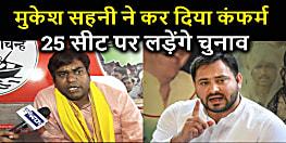 महागठबंधन में मुकेश सहनी ने कर दिया कंफर्म, 'बिहार में 25 सीटों से ज्यादा पर लड़ेंगे चुनाव, चाहें कुछ भी हो'