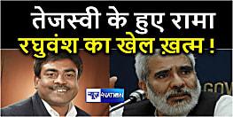 रघुवंश का राजद में खेल खत्म! रामा सिंह का ऐलान,29 अगस्त को राजद में होंगे शामिल..पार्टी किसी नेता की जागीर नहीं.